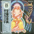 Hawkwind-Space-Ritual--Boo-531406
