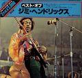 Jimi-Hendrix-Best-Of-Jimi-Hend-563490