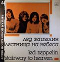 Led-Zeppelin-Stairway-To-Heave-558463