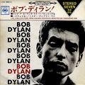 Bob-Dylan-Bob-Dylan-EP-353912